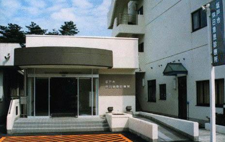 坂戸市休日急患診療所